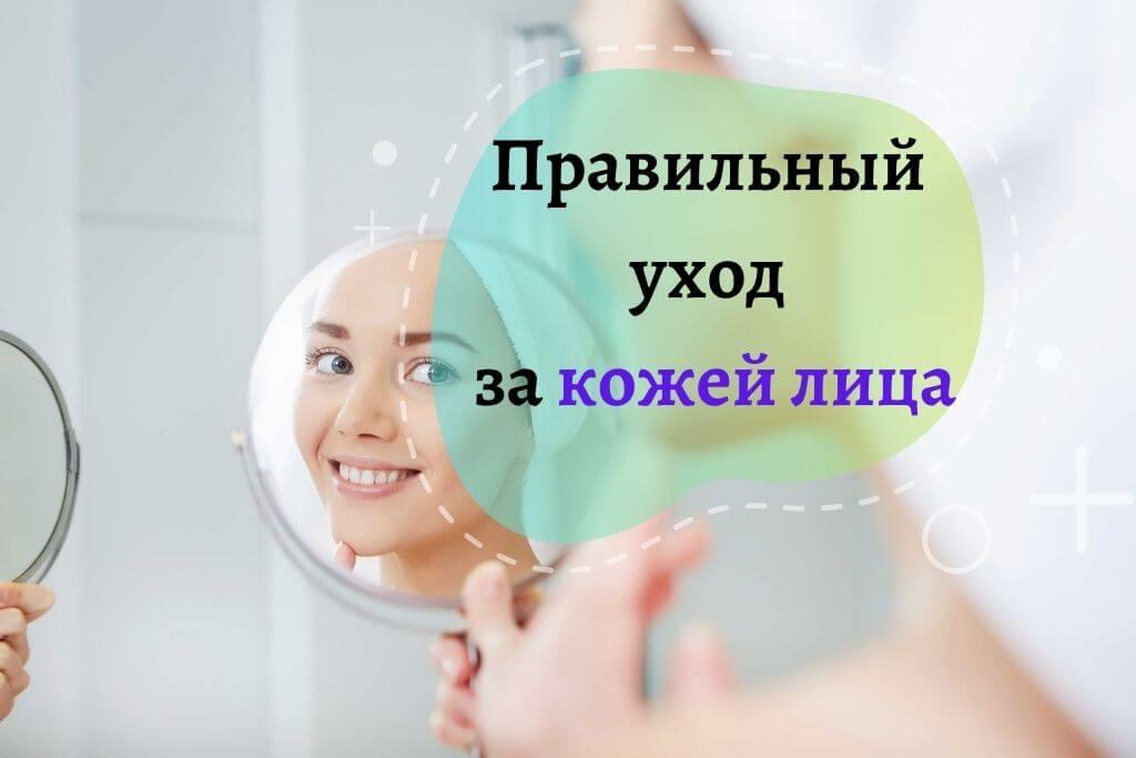 Особенности правильного ухода за кожей лица осенью