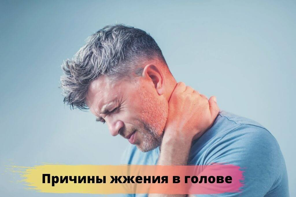 Причины жжения в голове