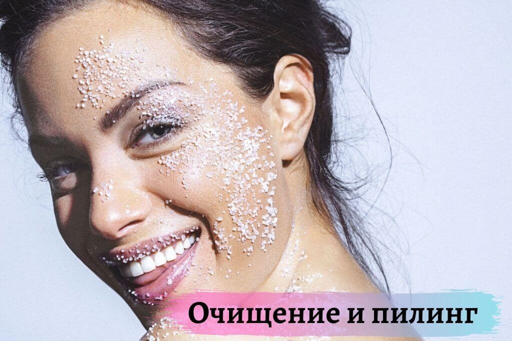 Очищение и пилинг кожи лица
