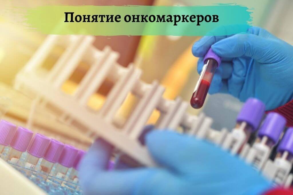 Понятие онкомаркеров