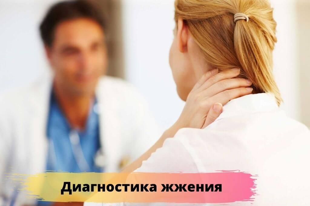 Диагностика жжения в голове