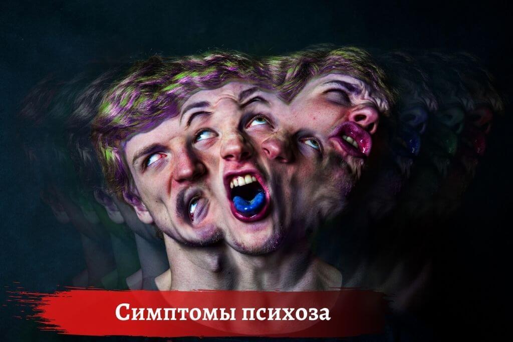 Общие симптомы психоза