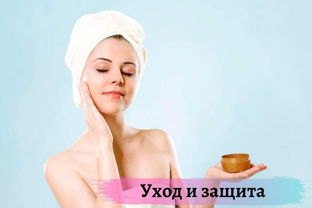 Уход и защита за кожей лица