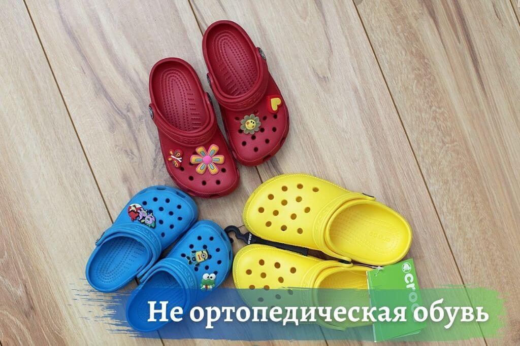 Обувь Крокс - не ортопедическая обувь