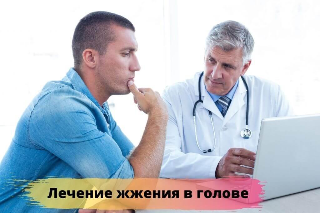 Лечение чувства жжения в голове