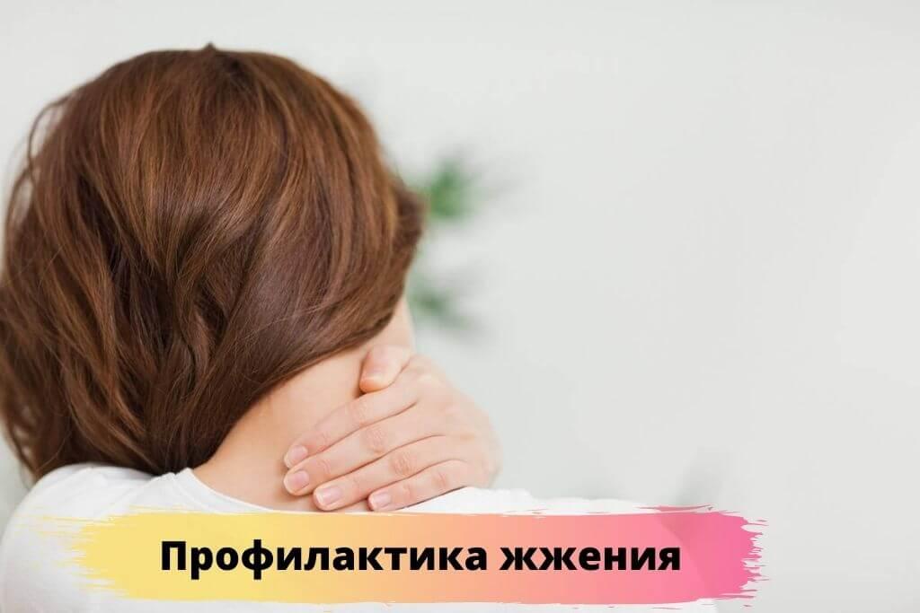 Профилактика чувства жжения в голове