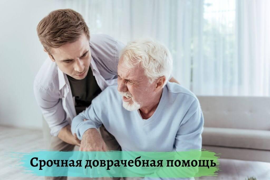 Срочная доврачебная помощь