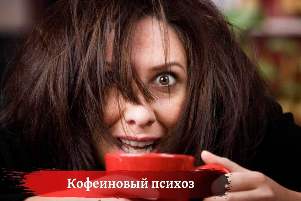 Кофеиновый психоз