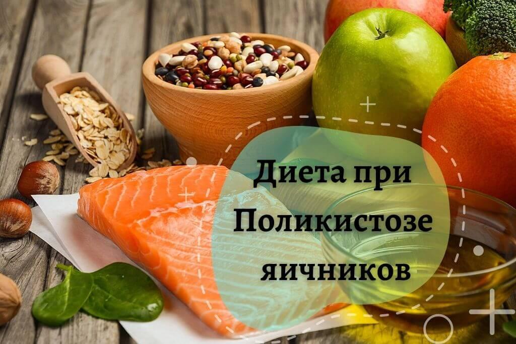 Правильное питание при поликистозе яичников (СПКЯ)