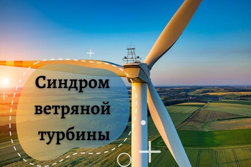 Синдром ветряной турбины