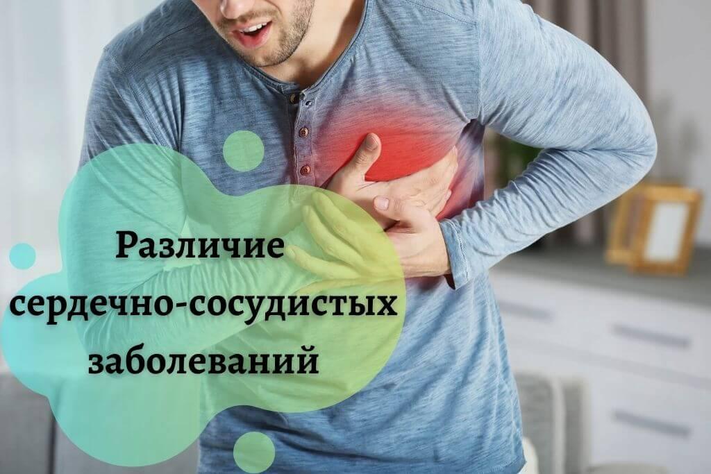 Различия сердечно-сосудистых заболеваний