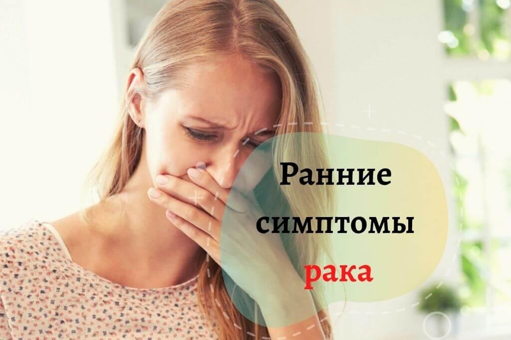 Ранние симптомы рака