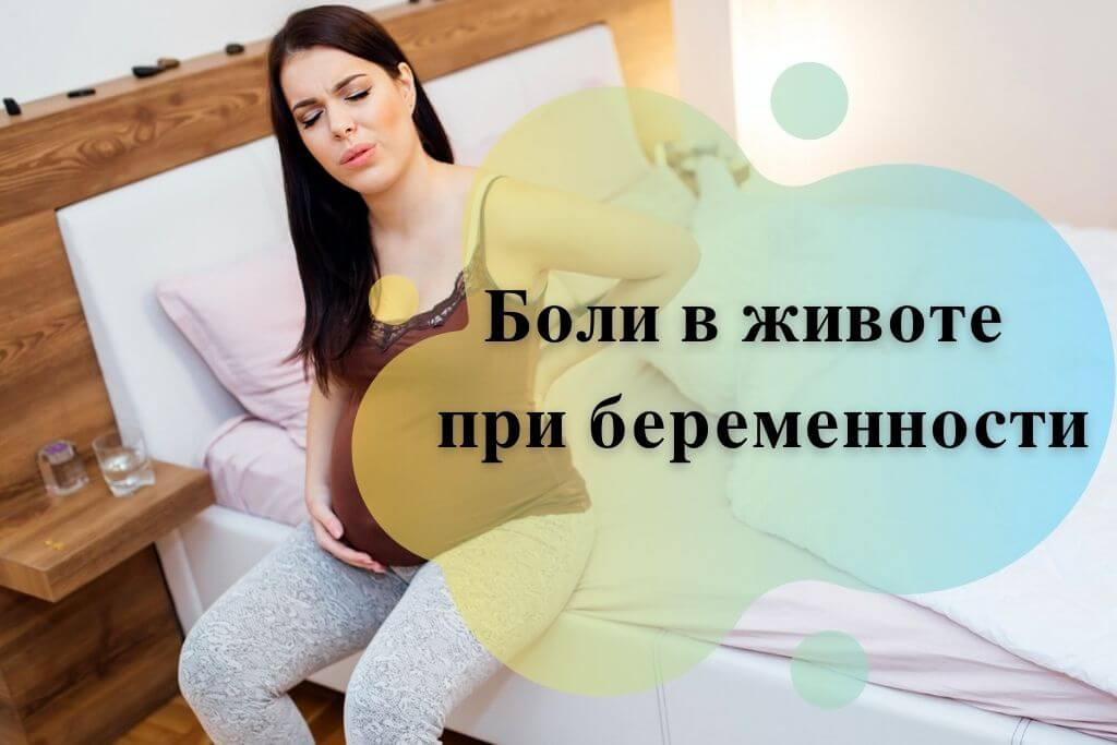 Боли в животе при беременности