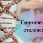 Генетические отклонения