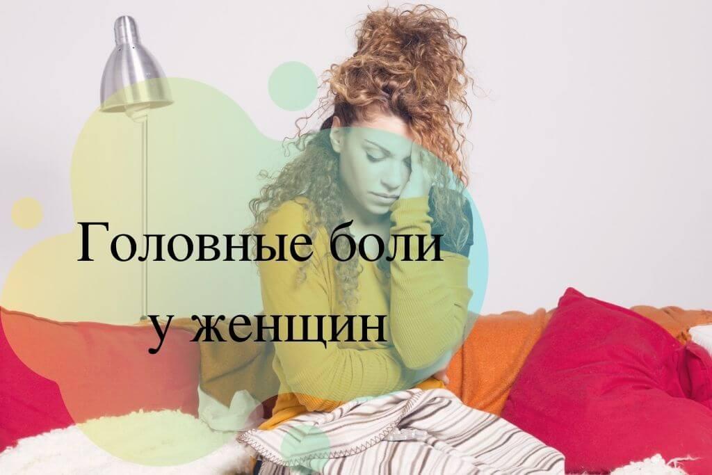 Причины головной боли у женщин