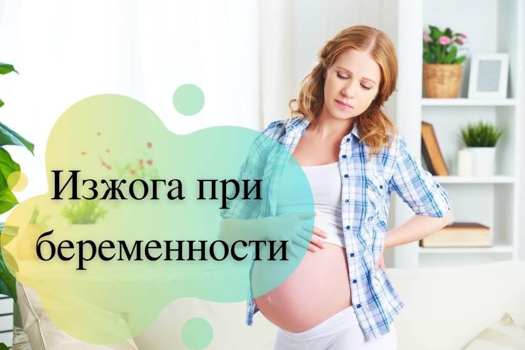 Изжога у беременных: как помочь и в чем опасность