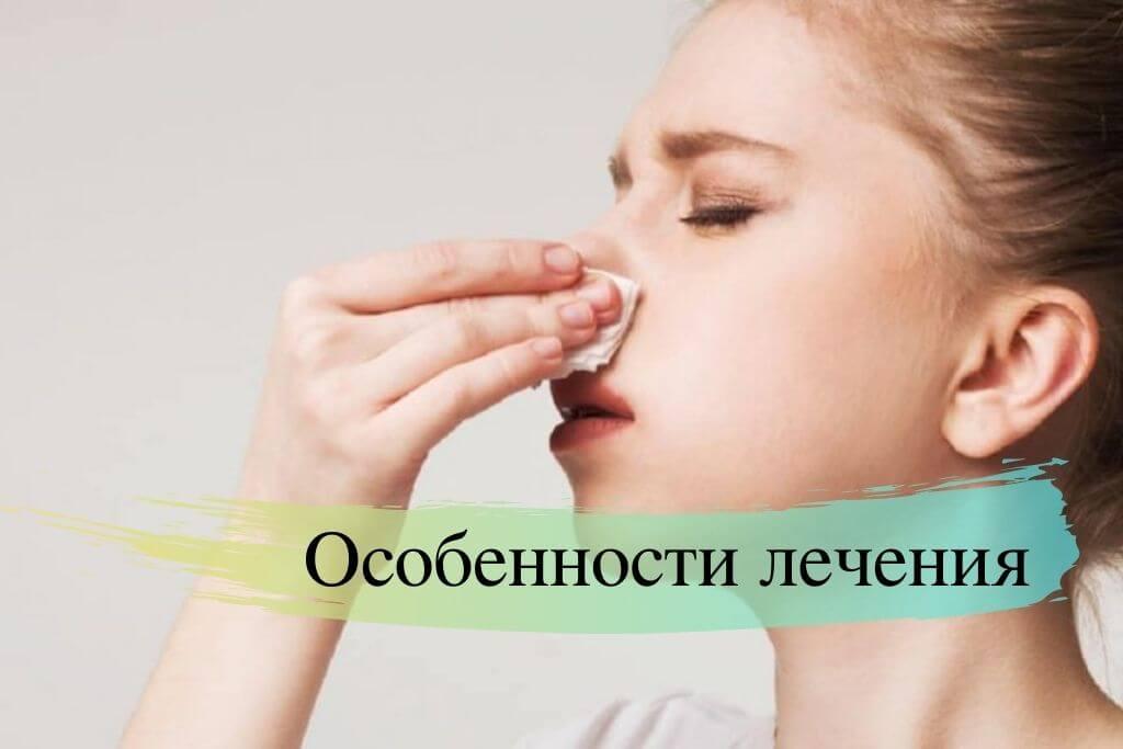 Лечение кровотечений из носа