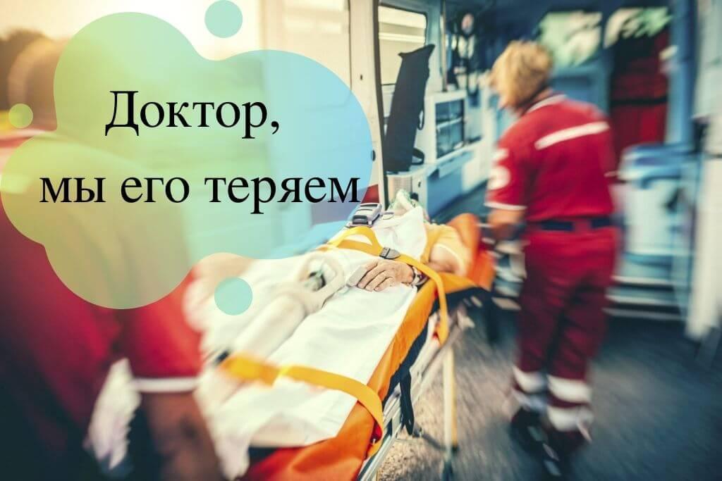 Доктор, мы его теряем