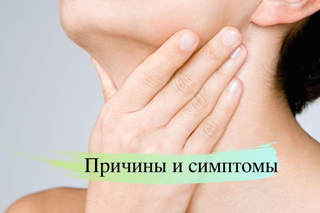 Причины и симптомы болезни