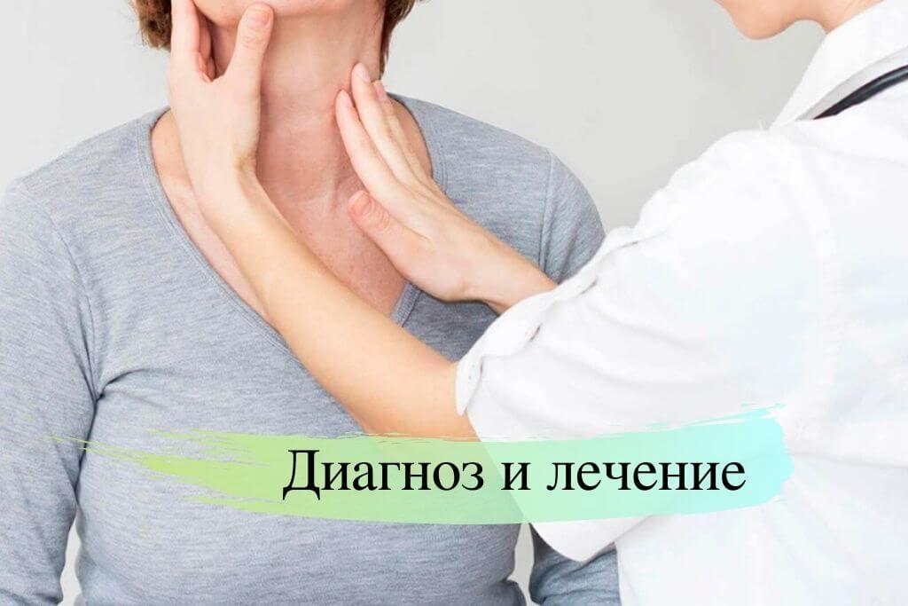 Диагностика и лечение АИТ