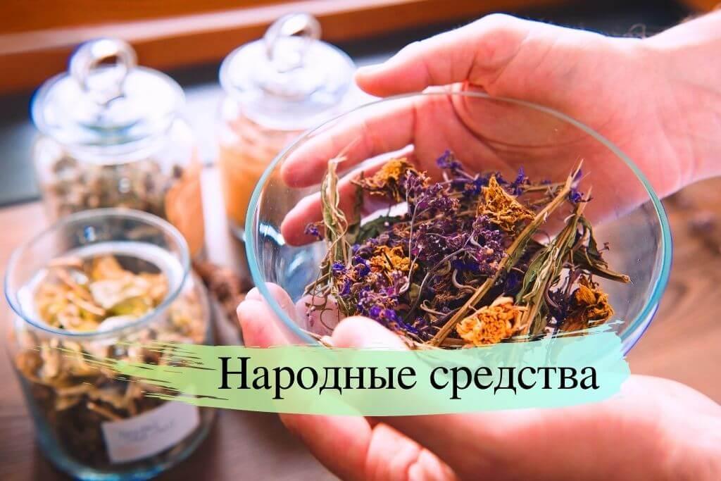 Народная медицина от АИТ