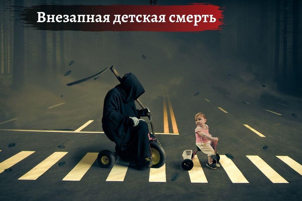 Внезапная смерть детей