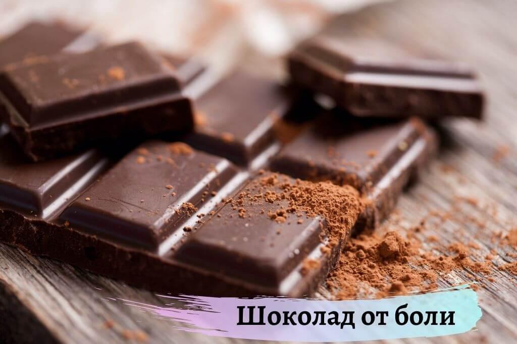 Снять боль с помощью шоколада