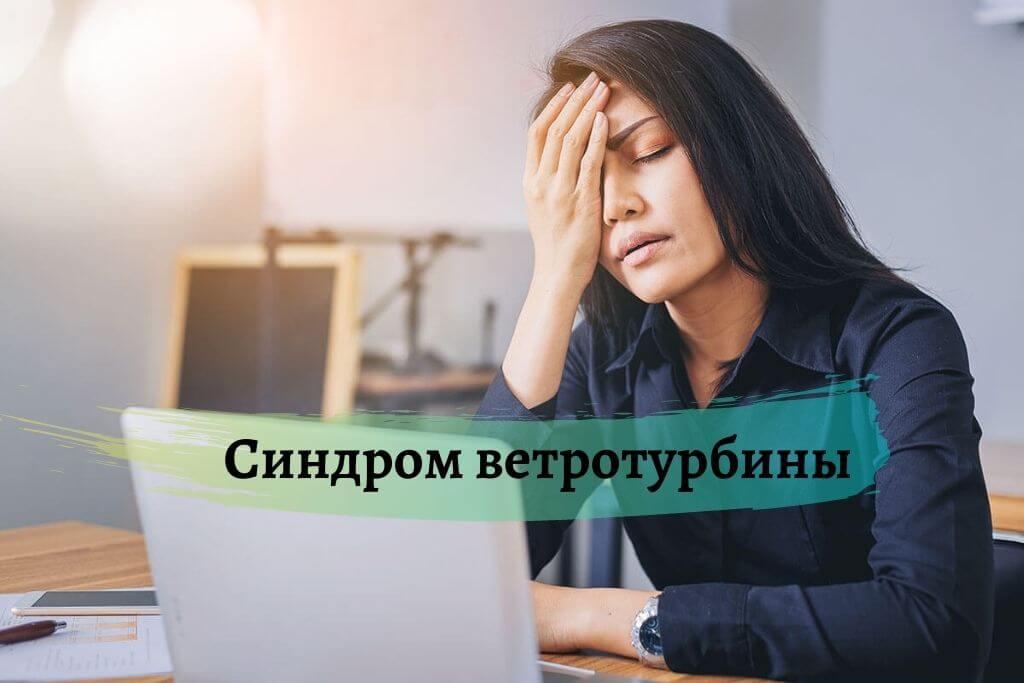 Синдром ветротурбины