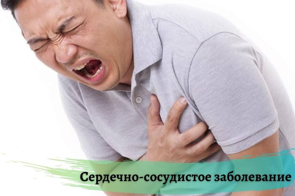 Острое сердечно-сосудистое заболевание