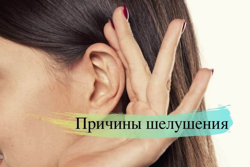 Причины шелушения ушей