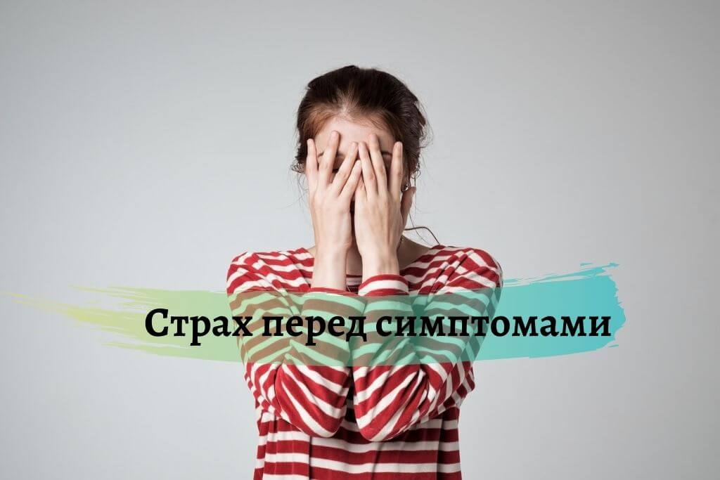 Страх перед симптомами