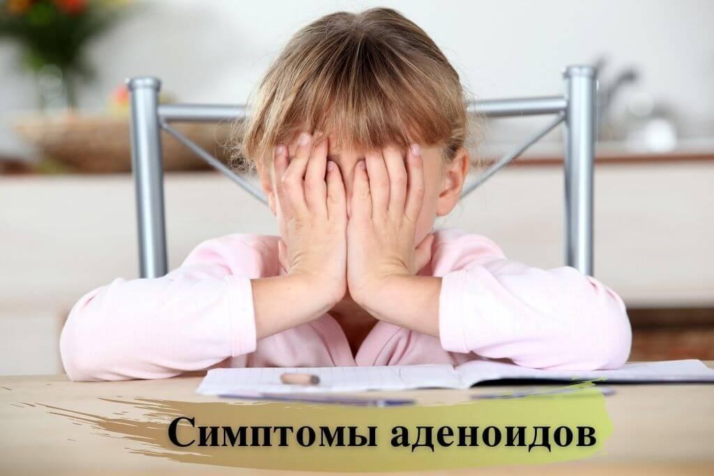 Симптомы аденоиды