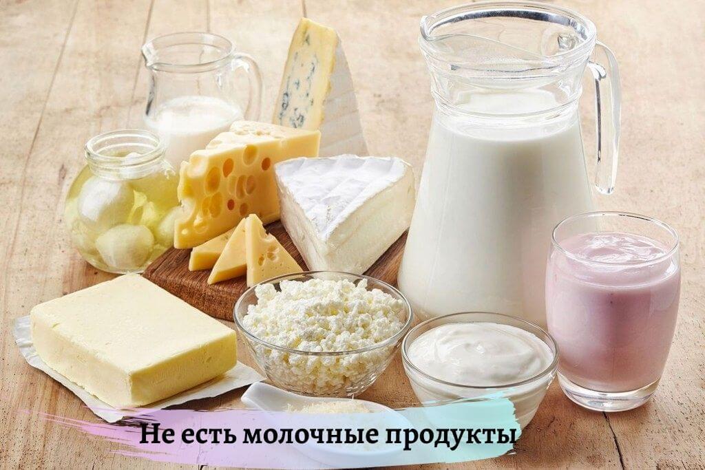Профилактика - не есть молочные продукты