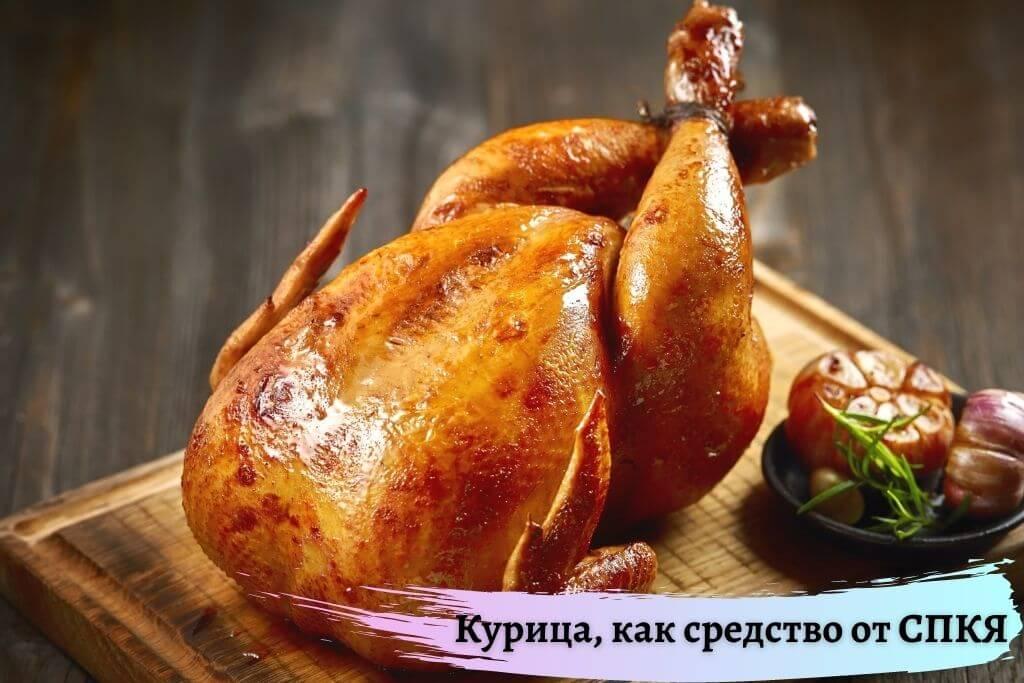 Курица при СПКЯ