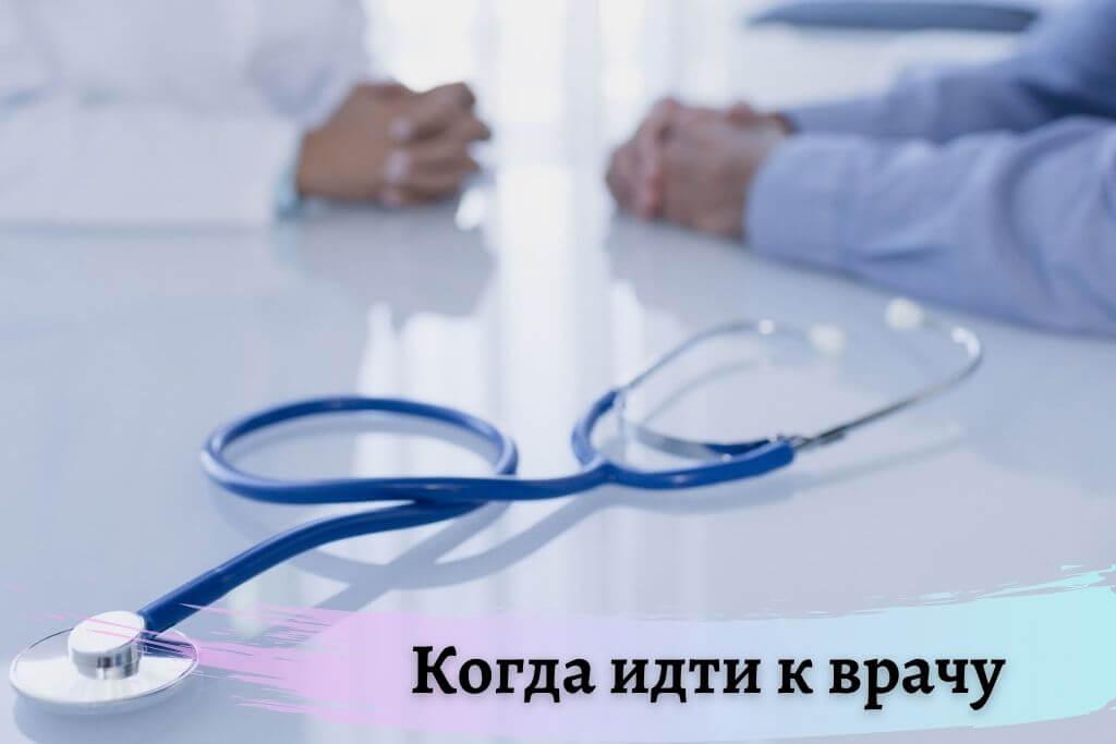 Когда следует идти к врачу