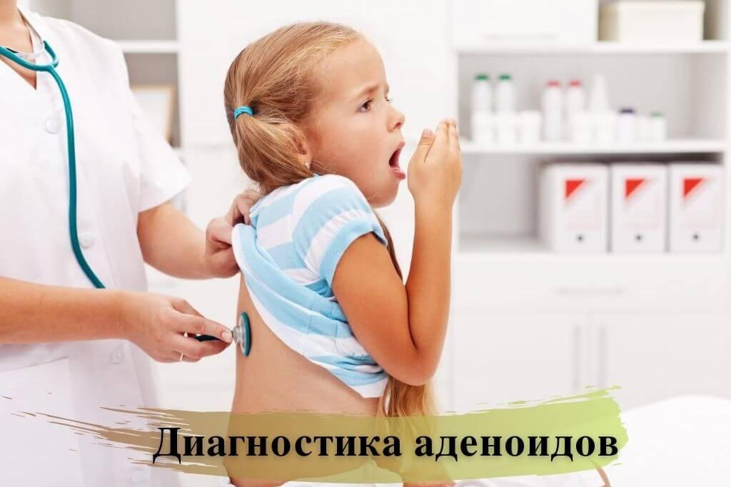 Диагностика аденоидов