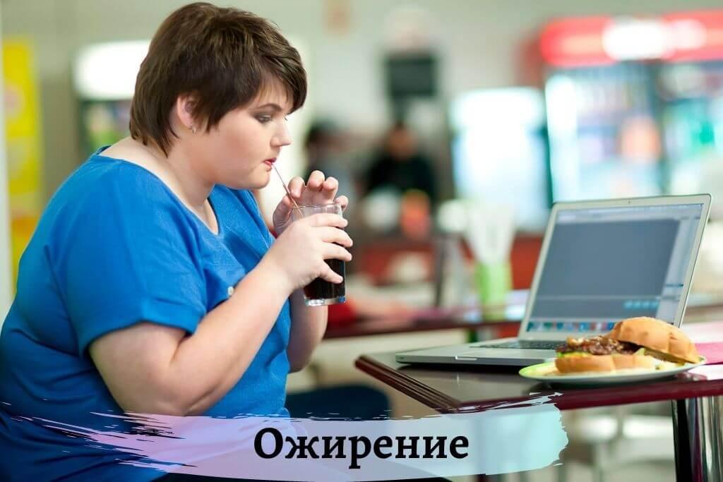 Ожирение от сидячей работы