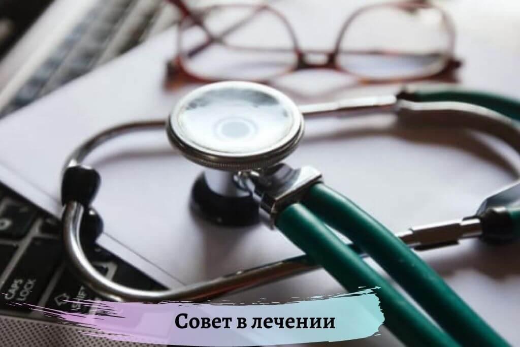 Совет в лечении мокротыСовет в лечении мокроты
