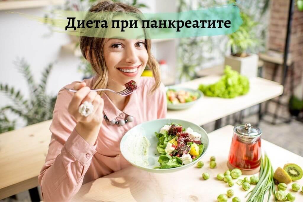 Лечение и диета при панкреатите