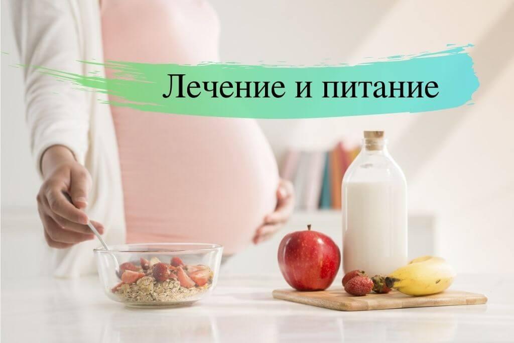 Лечение анемии у беременных