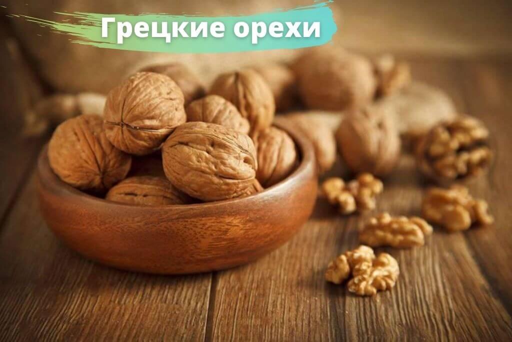 Грецкие орехи от рака