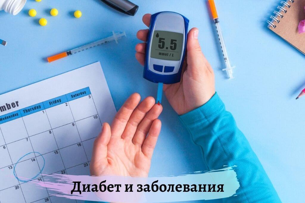 Диабет и сердечно-сосудистые заболевания