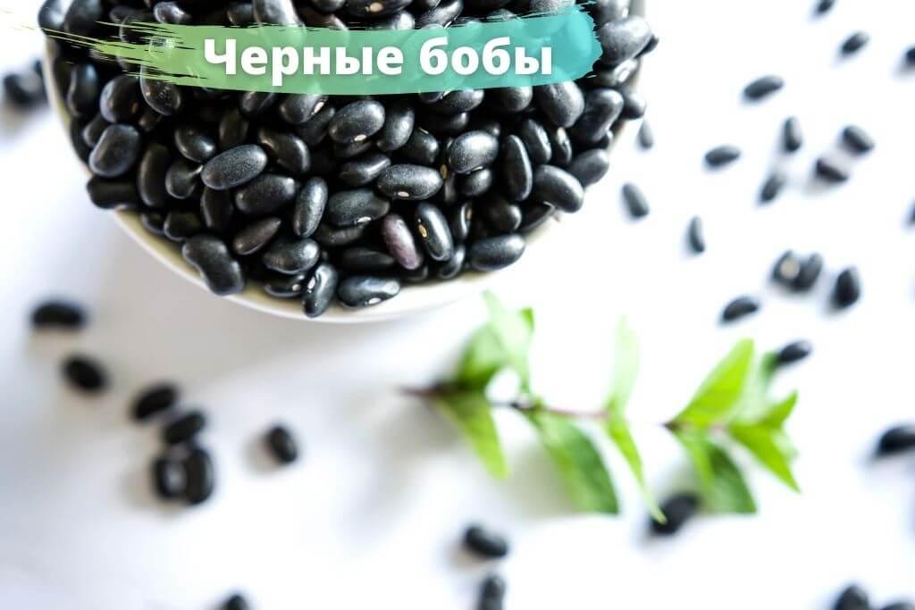 Черный бобы от рака