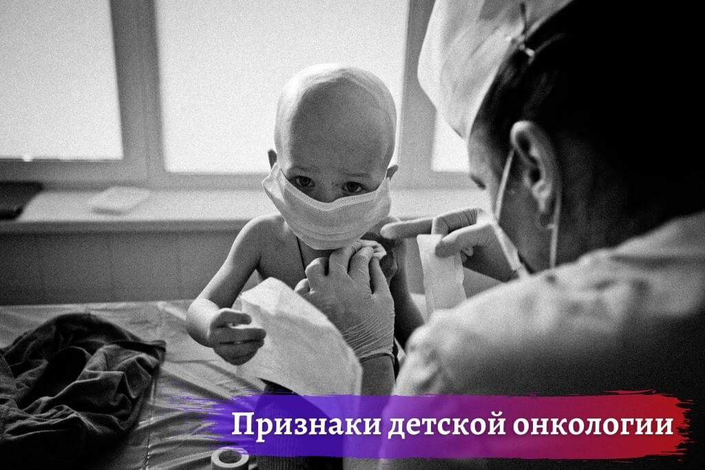 Признаки детской онкологии