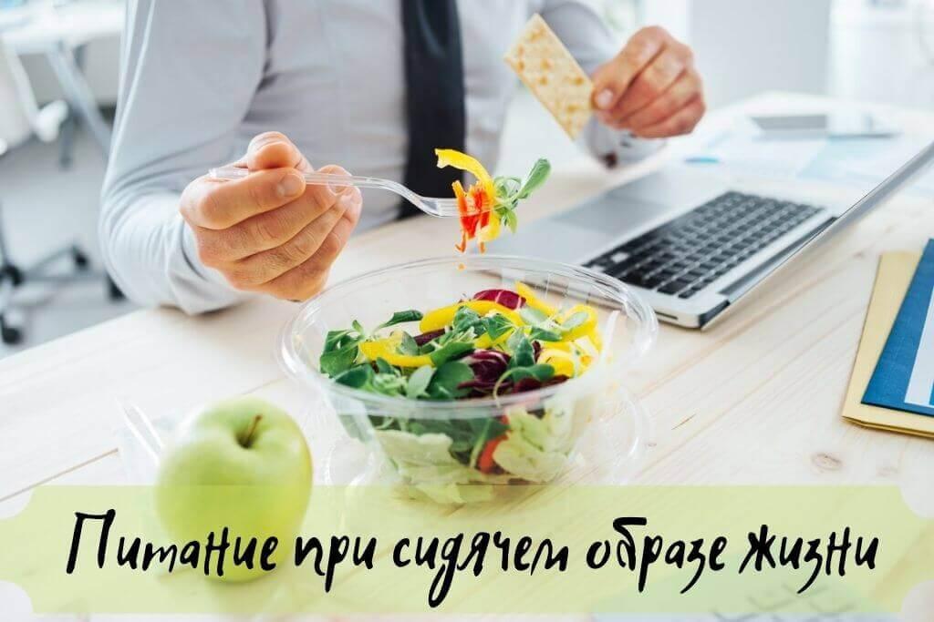 Питание при сидячем образе жизни