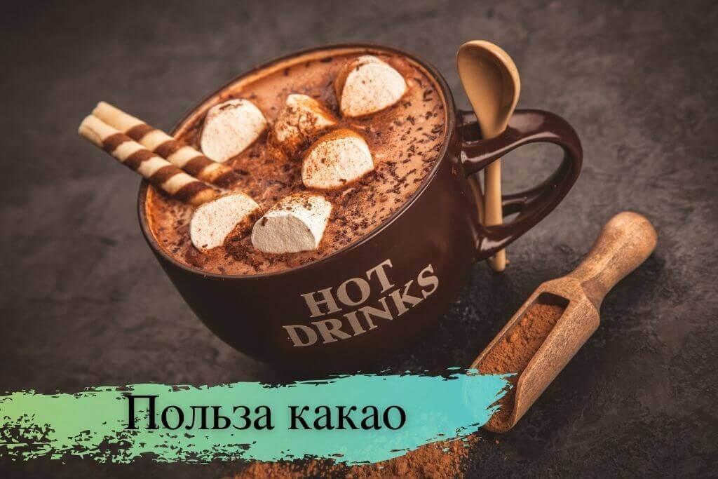 Какао для здоровья