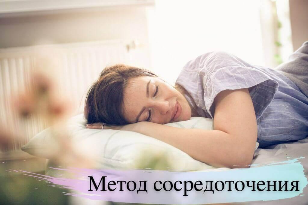 Метод сосредоточения при плохом сне