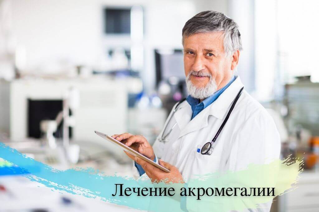 Лечение акромегалии