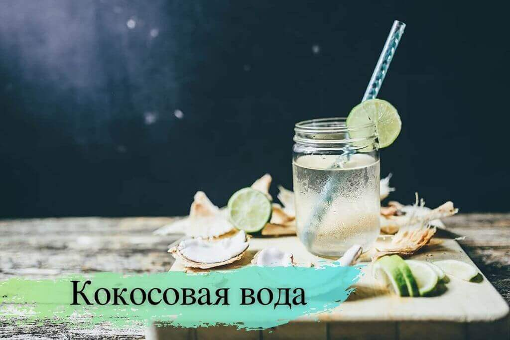 Кокосовая вода для здоровья