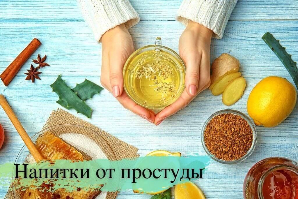 Напитки в сезон простуд